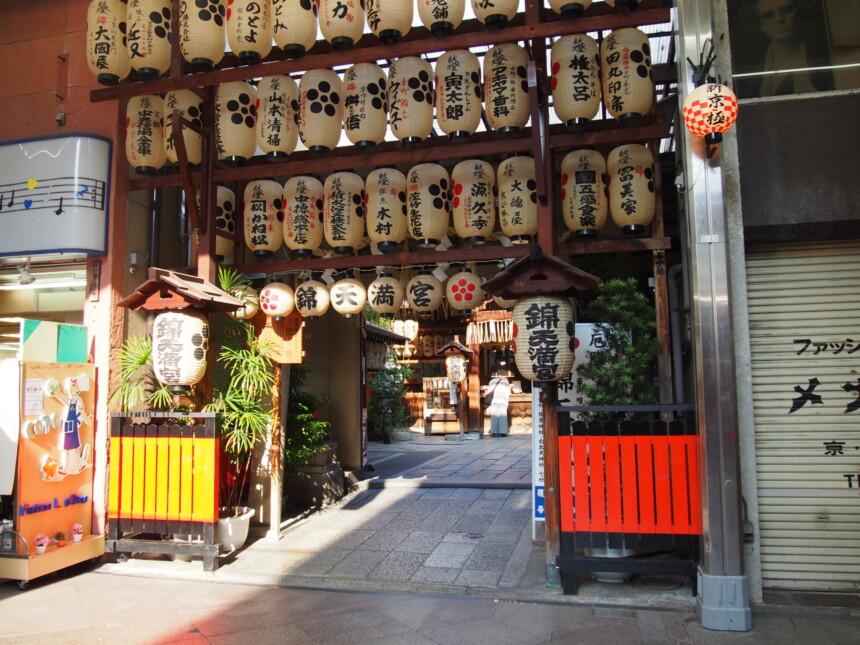 錦天満宮は新京極通沿いにあり服屋とメガネ屋の間に