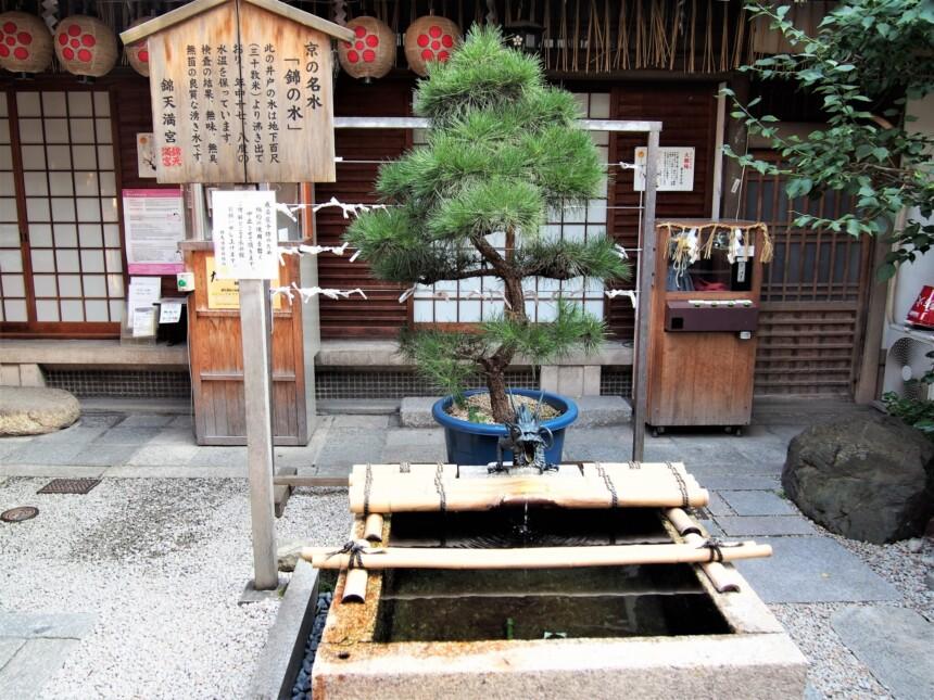 湧き出る京の名水「錦の水」