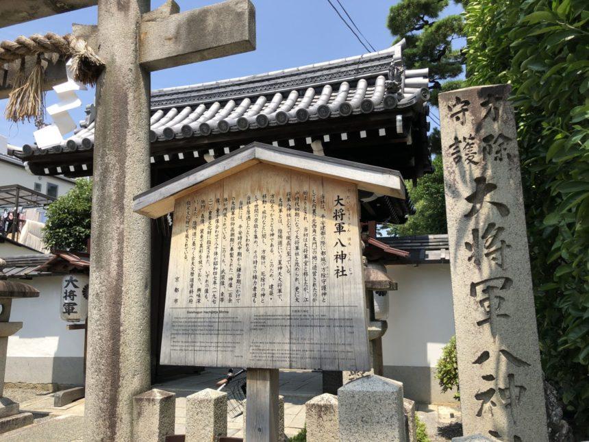 方除守護の大将軍八神社の由緒書き