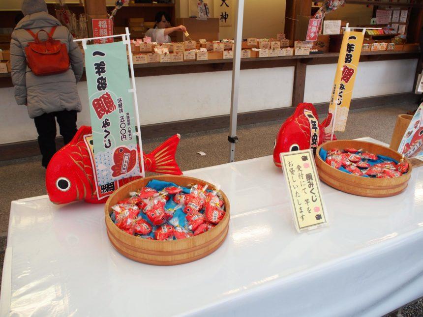 八坂神社の「一年安鯛」みくじ