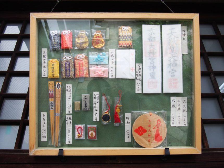 京都大神宮のお守り一覧
