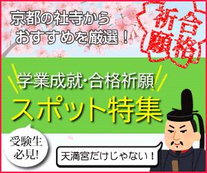 京都の合格祈願スポット特集