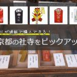 合格祈願や縁結び縁切りのお守りを通販で買える京都の神社とお寺