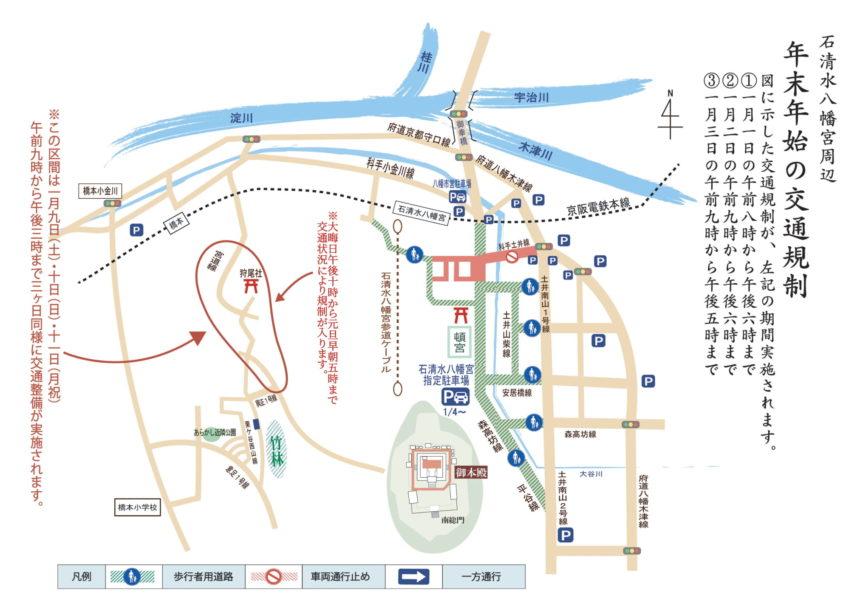 石清水八幡宮のお正月交通規制(2021年)