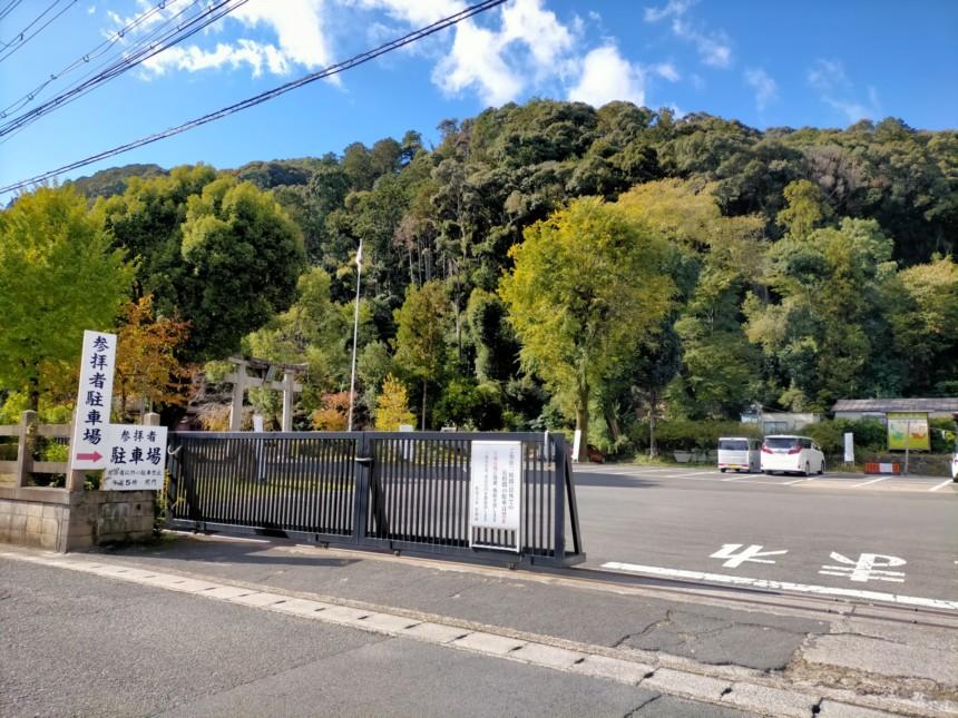 松尾大社の参拝者専用駐車場