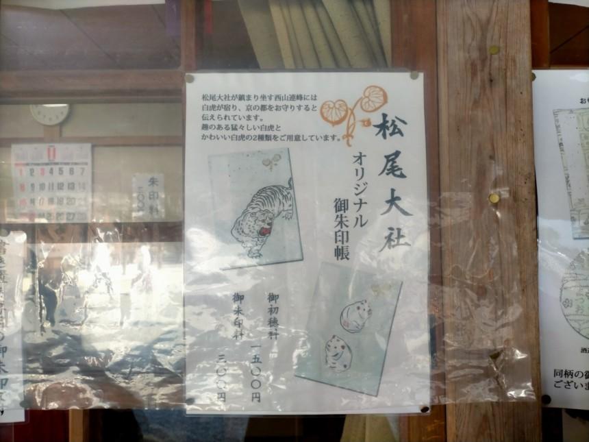 松尾大社オリジナル御朱印帳「白虎」2種類
