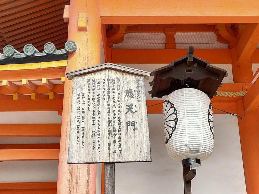 「応天門」の説明書きの駒札