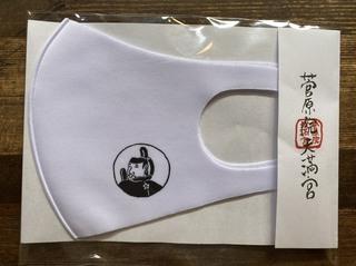 菅原院天満宮神社のオリジナルマスク(初穂料:800円)※HPより