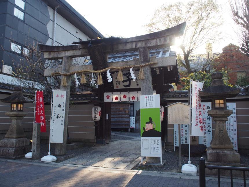 菅原院天満宮神社の鳥居