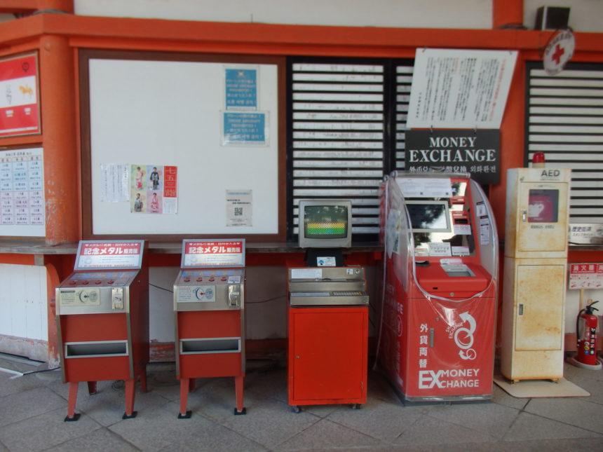 平安神宮「記念メダル販売機」