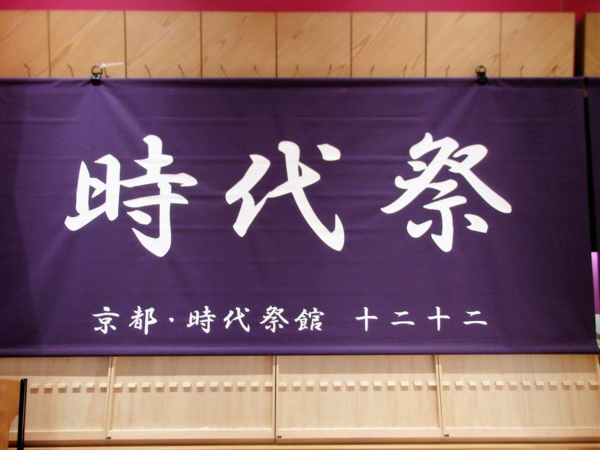 京都三大祭りの一つ「時代祭」