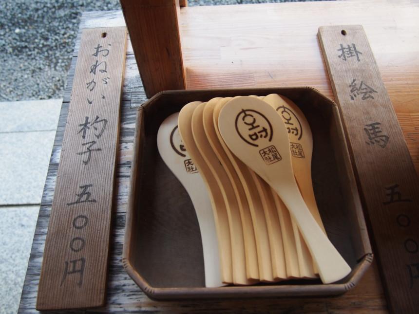 松尾大社の「おねがい杓子」