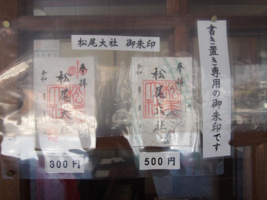 松尾大社の御朱印2種類