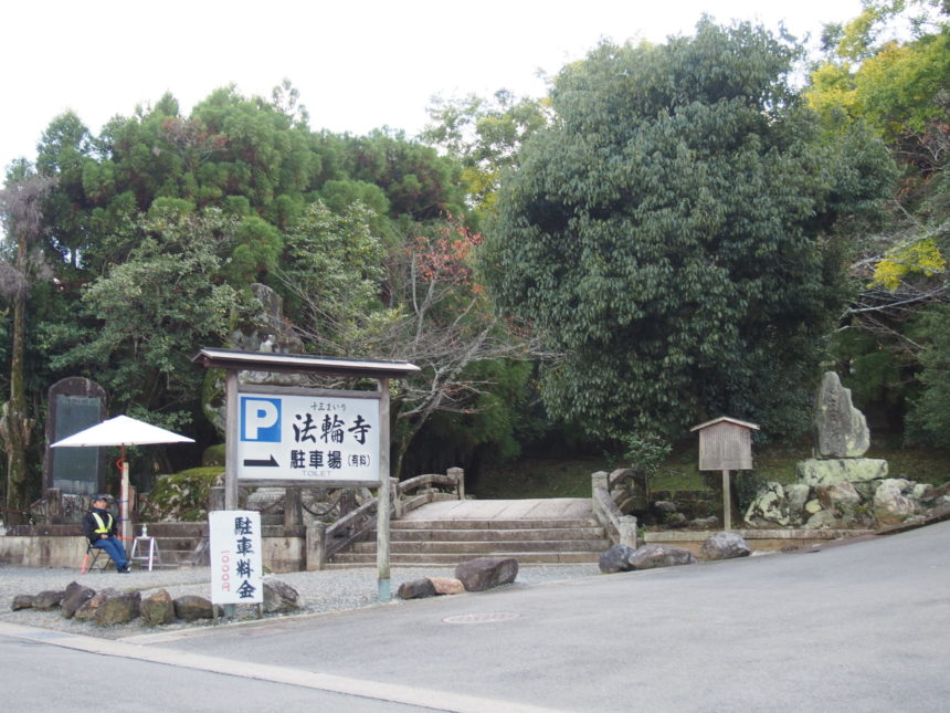 法輪寺の駐車場