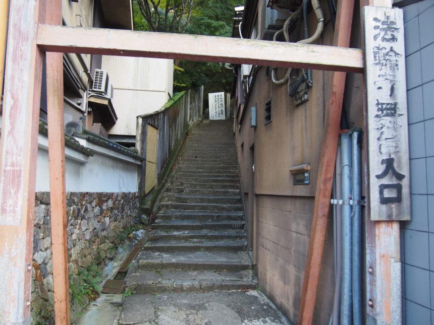 法輪寺の裏参道(山道)入口