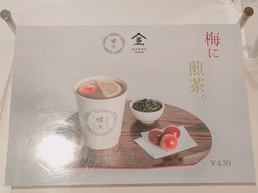 蝶矢の期間限定ドリンク「梅に煎茶。」430円(税別)