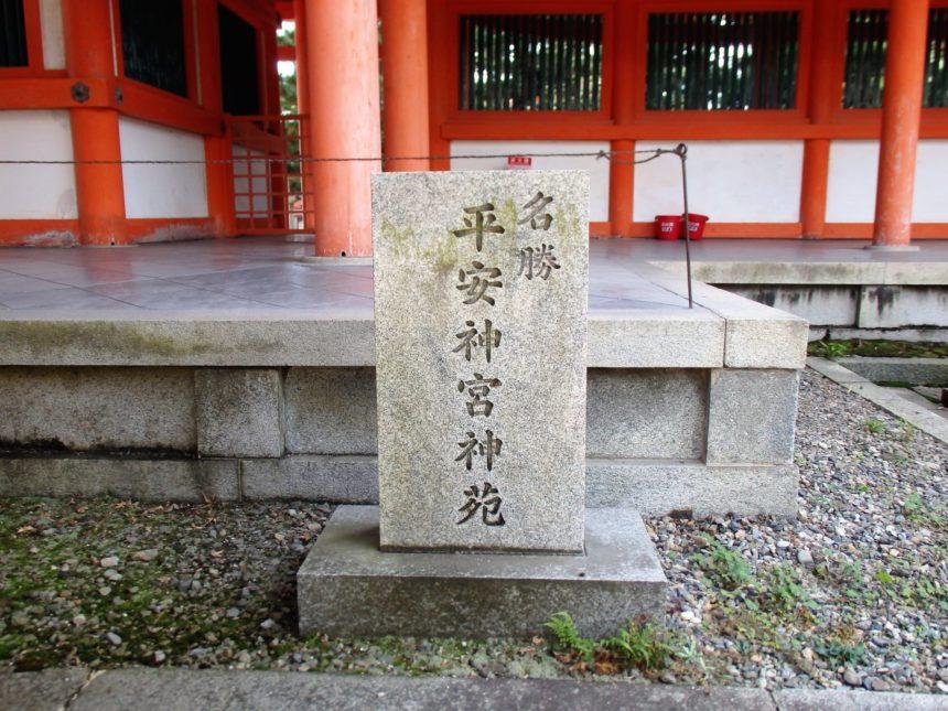 国の名勝、平安神宮の神苑