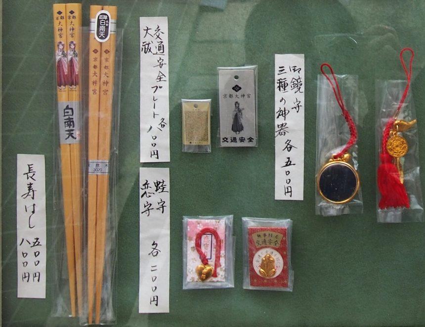 京都大神宮の巫女の絵入り長寿はし