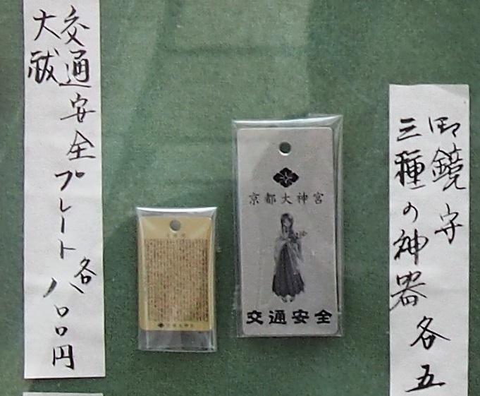京都大神宮の交通安全プレート