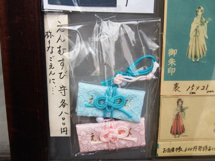 京都大神宮のえんむすび守