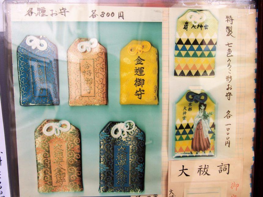 京都大神宮の特製七色うろこ形お守