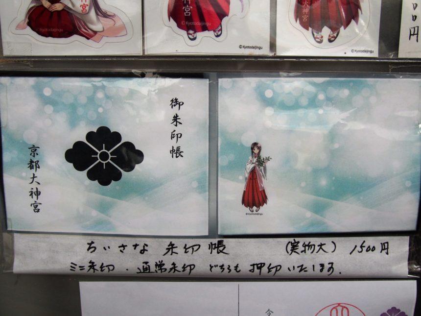 京都大神宮のちいさな御朱印帳