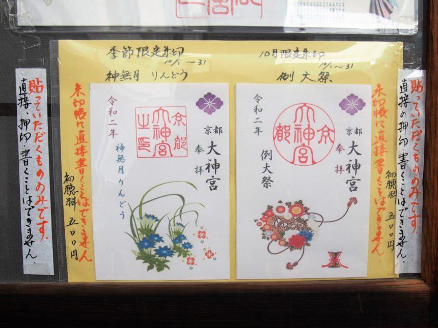 京都大神宮の季節限定御朱印
