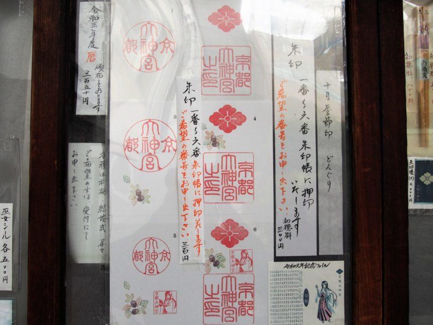 京都大神宮の選べる御朱印(6種類)