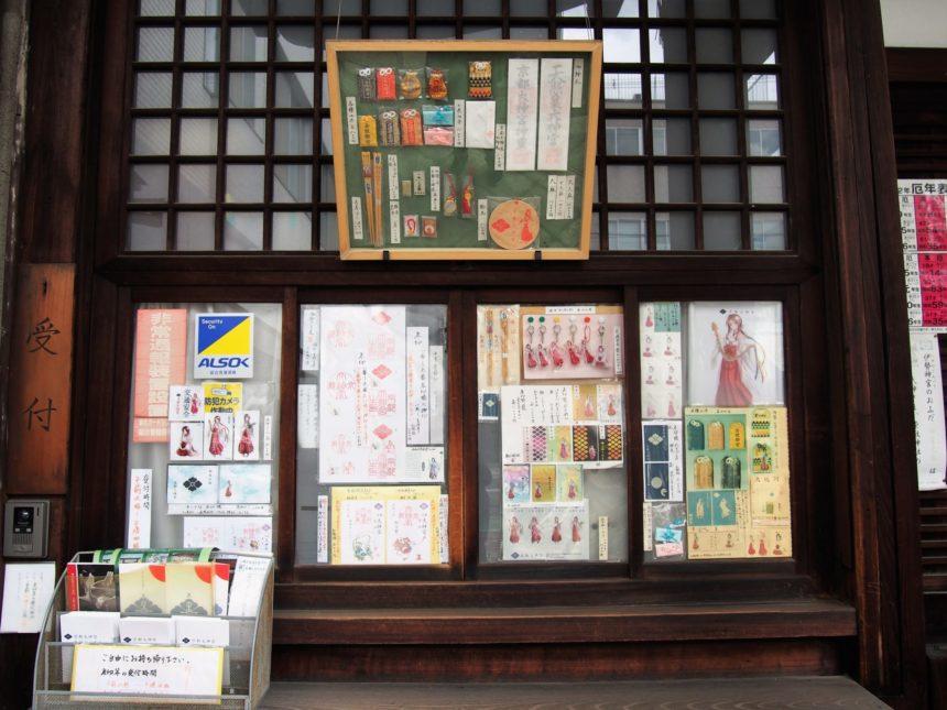 京都大神宮の巫女さんグッズ