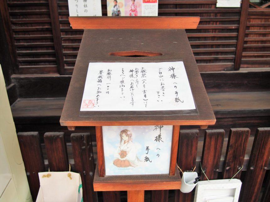 京都大神宮の神様への手紙
