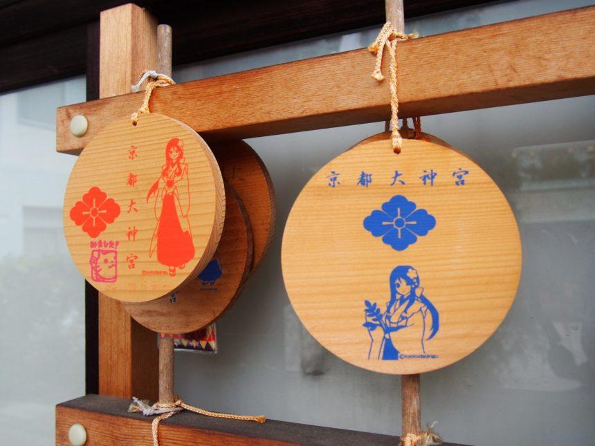 京都大神宮の巫女の絵入り絵馬