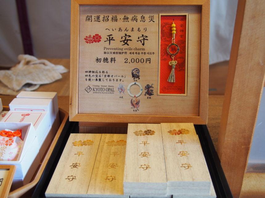 京都オパールが施された平安守り
