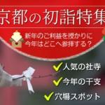 京都で人気の初詣スポットを紹介!今年参拝したい干支の神社や穴場も