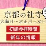 京都の社寺の大晦日からお正月三が日の初詣参拝時間と新年の情報