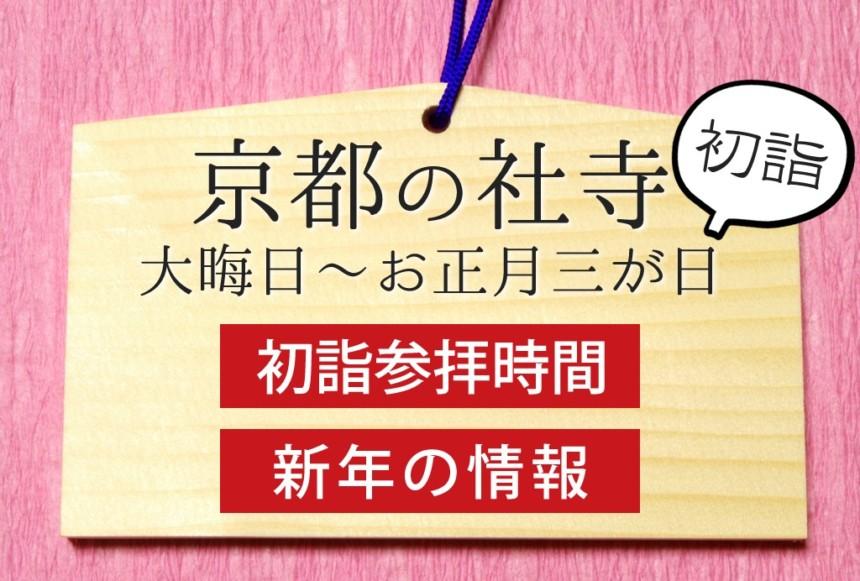 京都の社寺の初詣参拝時間と新年の情報