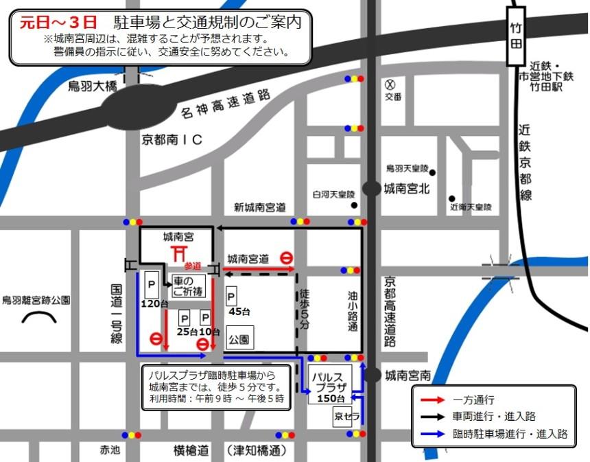 城南宮の元日~1月3日の周辺の交通規制