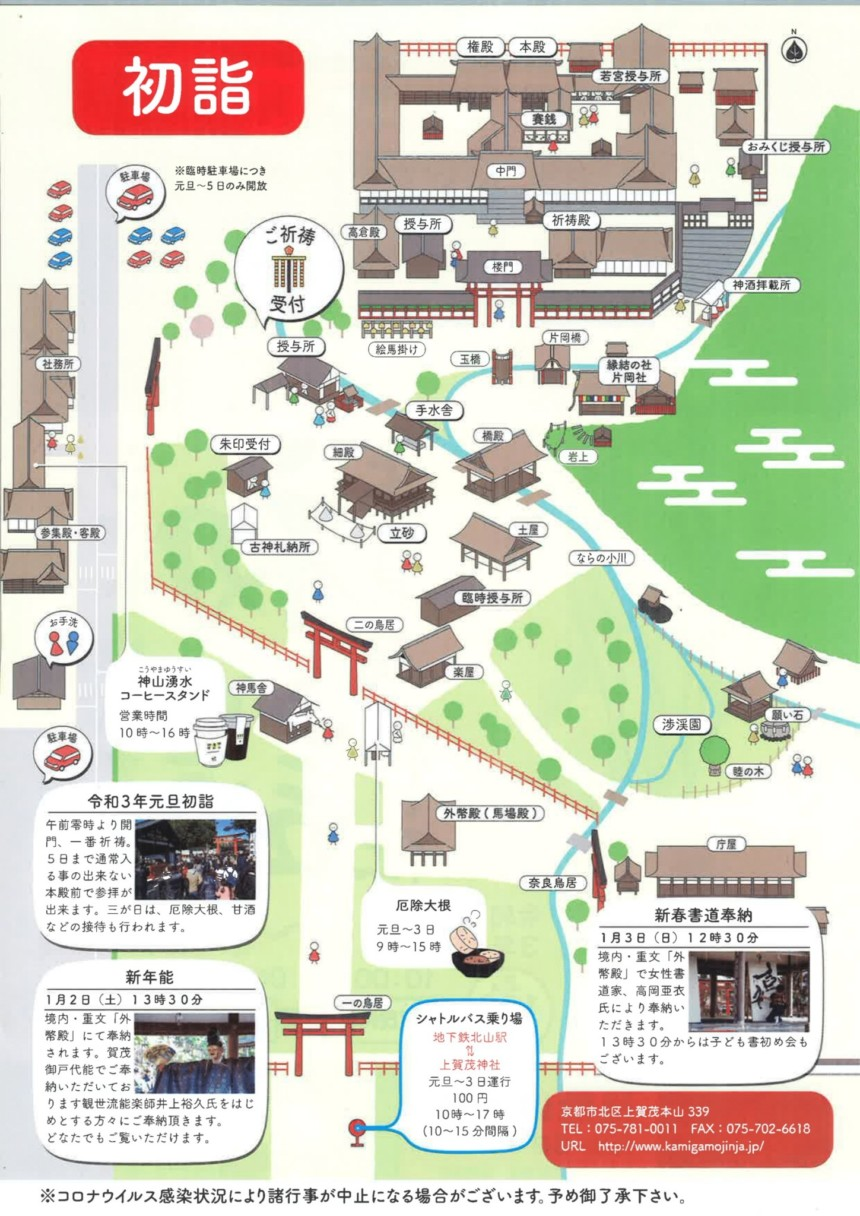 上賀茂神社の初詣境内マップ