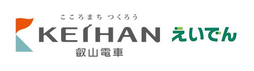 叡山電車(えいでん)