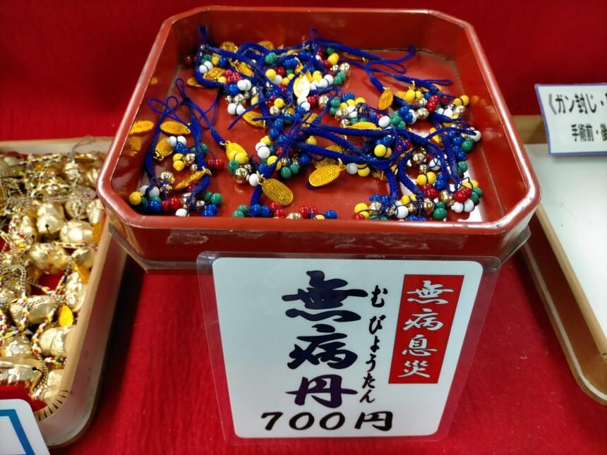 狸谷山不動院の無病丹(700円)
