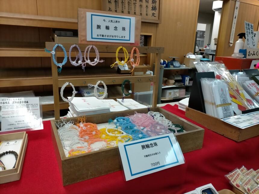 狸谷山不動院の腕輪念珠(700円)