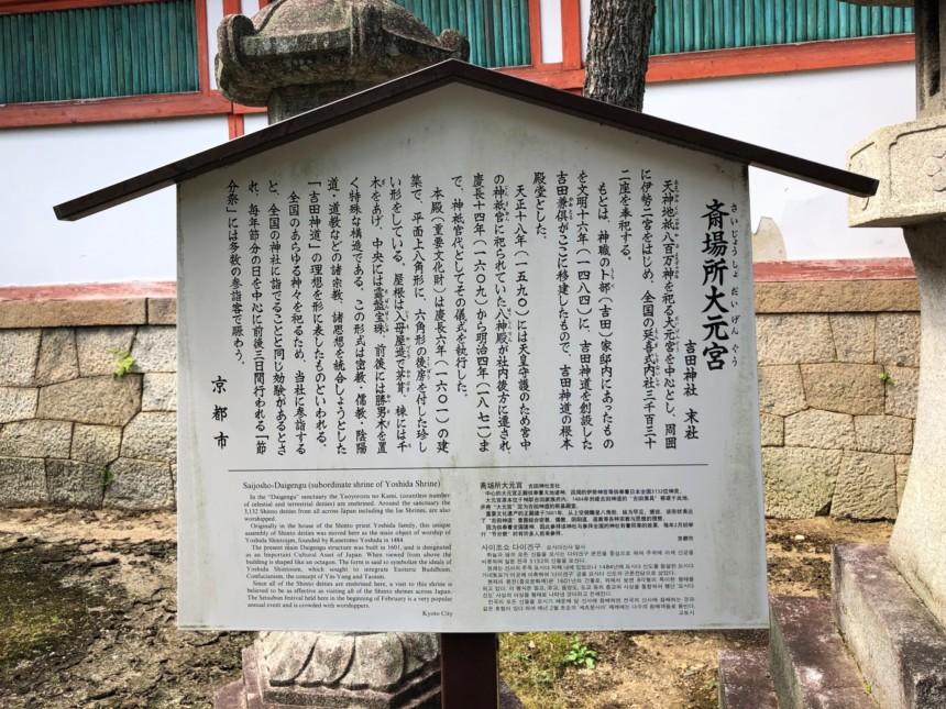 大元宮の由緒書き