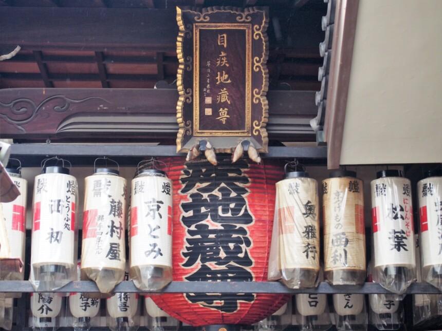 仲源寺の節分会