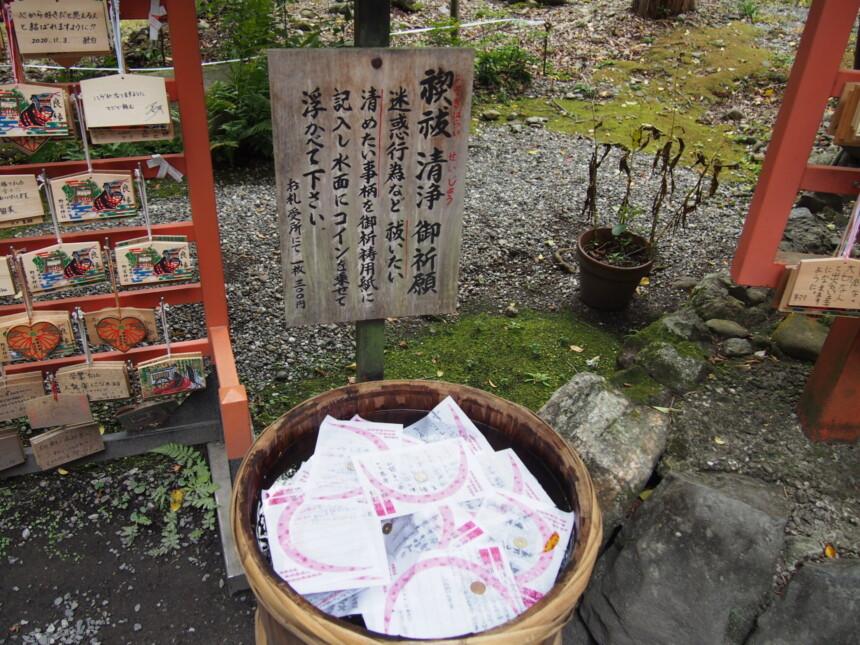野宮神社の「禊祓清浄御祈願」