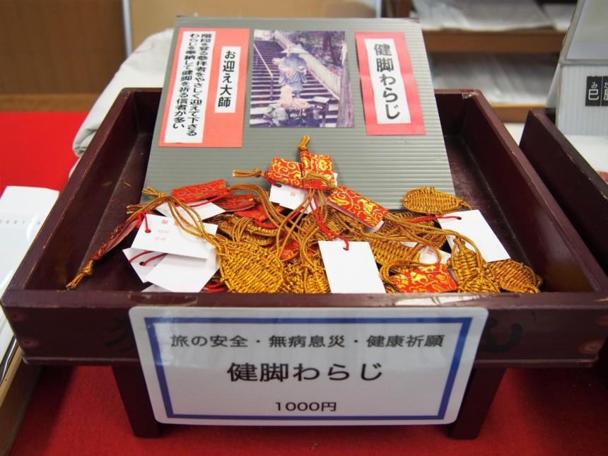 狸谷山不動院の「健脚わらじ(1,000円)」