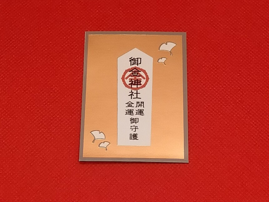 御金神社「金運招福カード守」