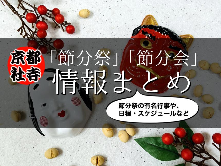 京都の節分祭・節分会の情報まとめ