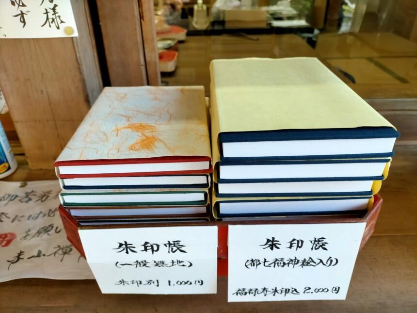 赤山禅院の御朱印帳(2種類)
