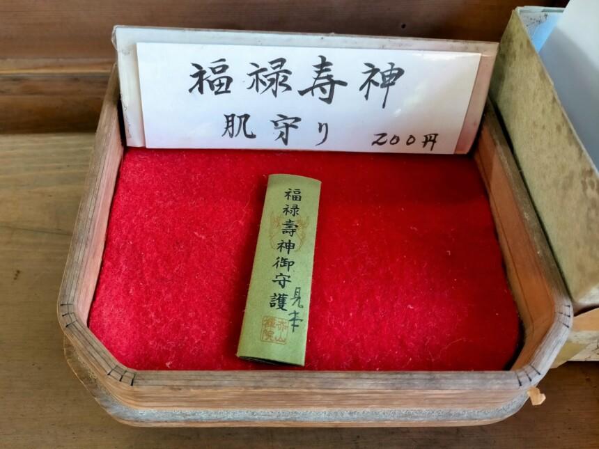 赤山禅院の福禄寿神の肌守り