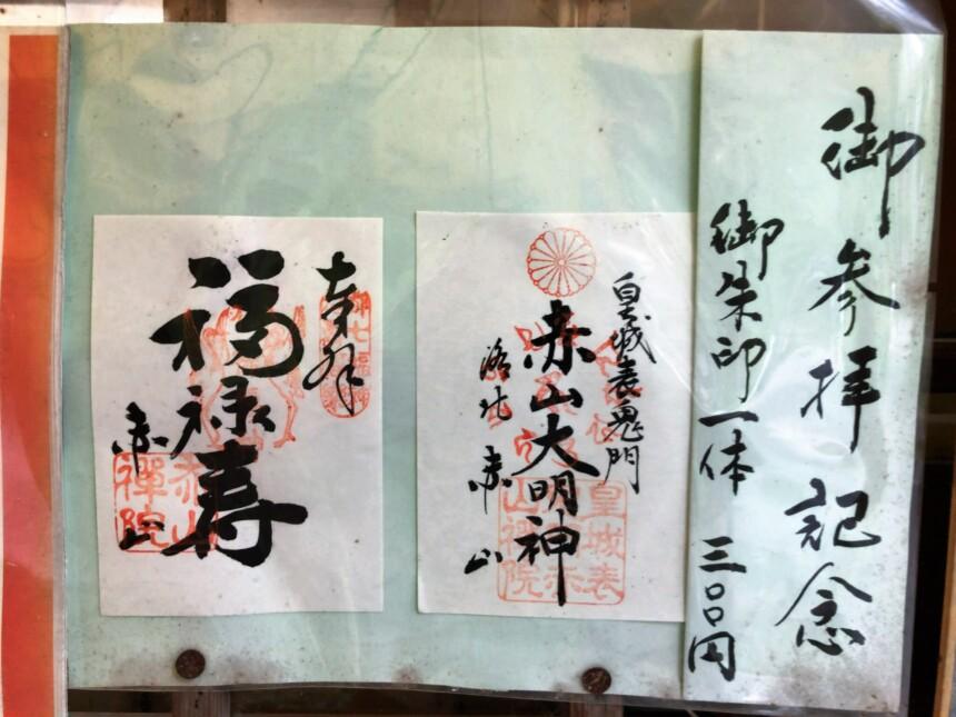 赤山禅院のご朱印(2種類)