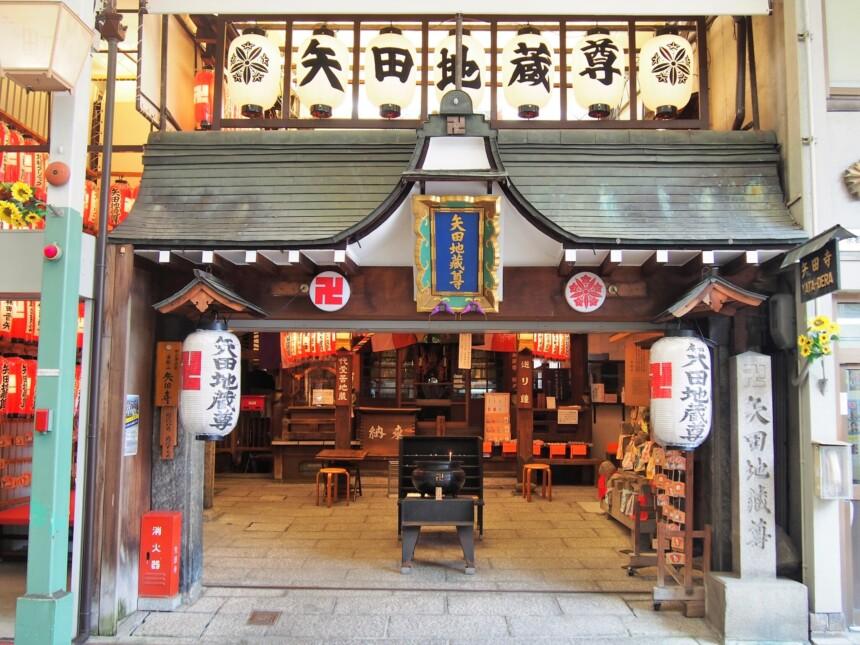 寺町通り沿いに建つ矢田寺